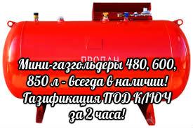 Продам мини-газгольдер