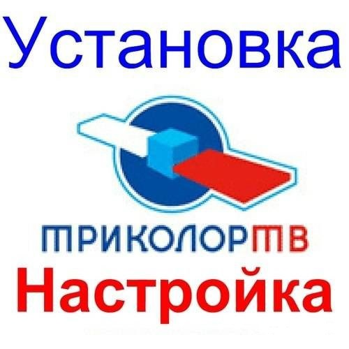 Триколор НТВ Установка Настройка Обмен Астрахань
