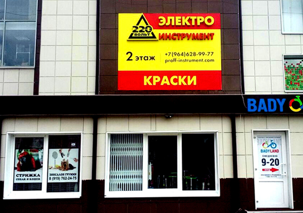 Продаем электроинструменты распродажаот 359 руб.