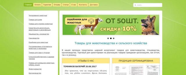 Продается интернет магазин товаров для сельскохозяйственных животных и птицы.