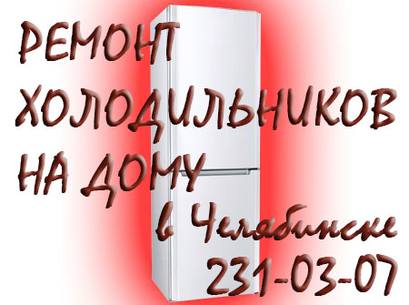 Ремонт холодильников,на дому,без выходных,Челябинск