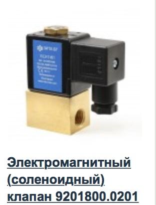 Клапан соленоидный 9201800 ЗИТА для горелок