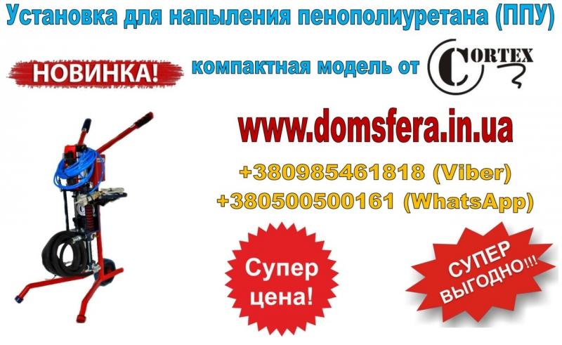 Оборудование для пенополиуретана ППУ , полиуретана ПУ и жидкой резины