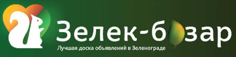 Бесплатные объявления в Зеленограде. Инфопортал Зеленограда.