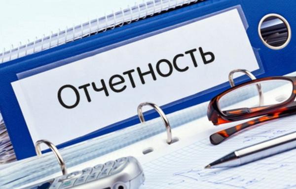 Бухгалтерское сопровождение - подготовка и сдача отчетности