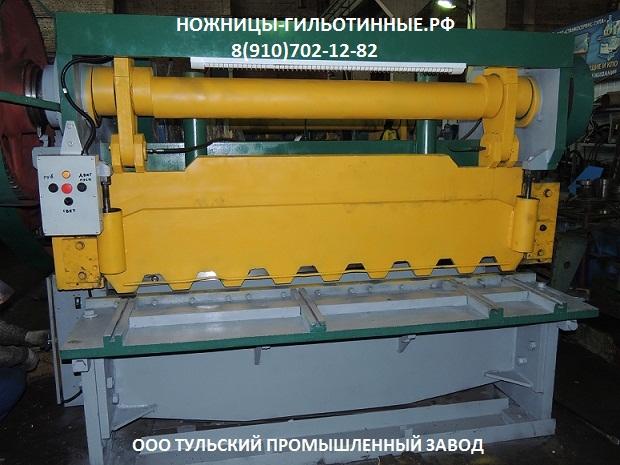 Капитальный ремонт гильотинных ножниц Н3121 12х2000мм, НД3316 4х2000мм продам п