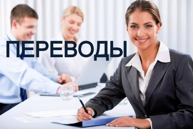 Агентство Переводов метро Сокол