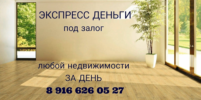 Залог квартир под 1,6 в месяц, долей - ДО 1,9 в месяц