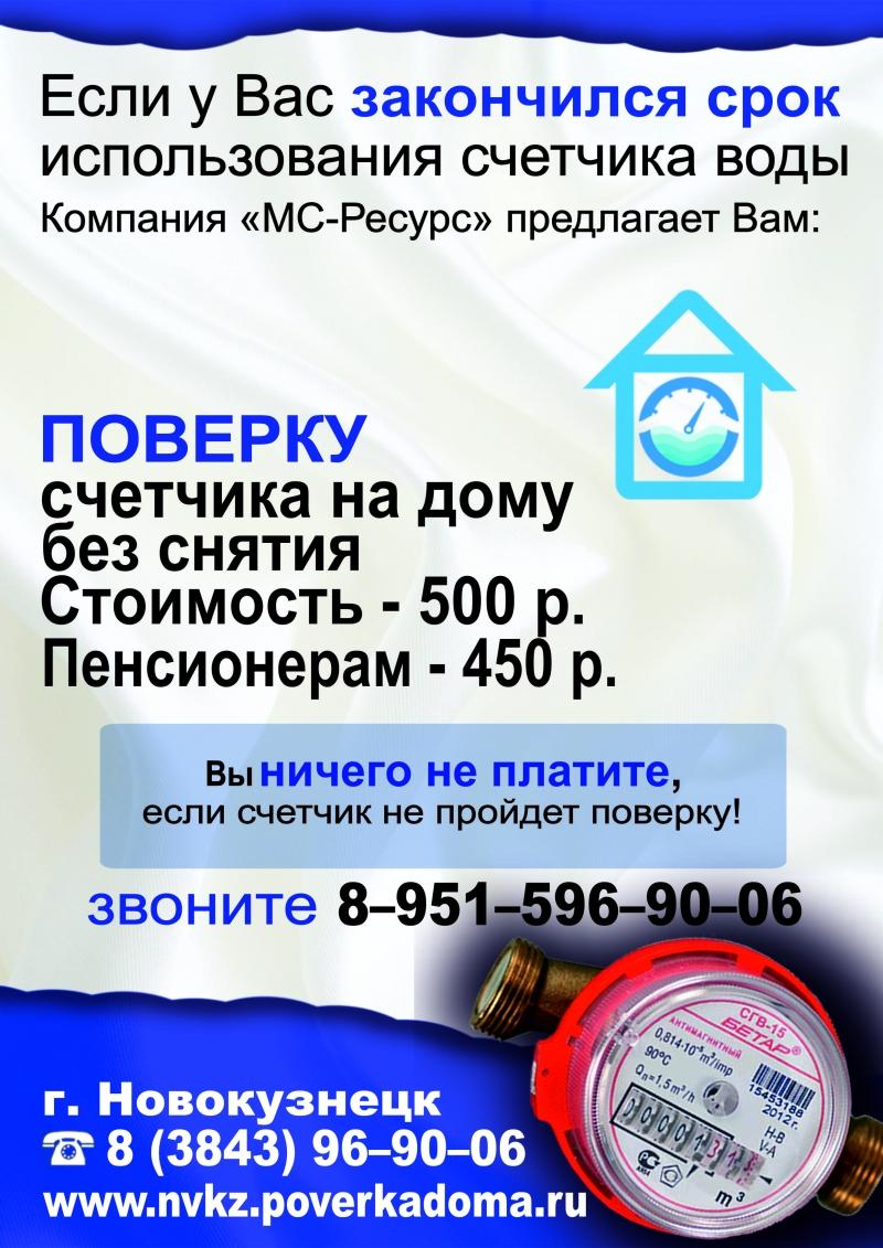 Госповерка счетчиков воды на дому в Новокузнецке