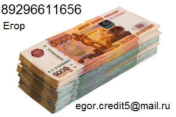 деньги в руки с любой КИ,без залога и предоплаты поможем.