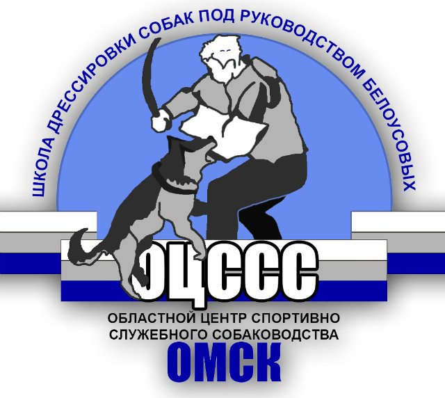 Дрессировка собак в омске - ОЦССС