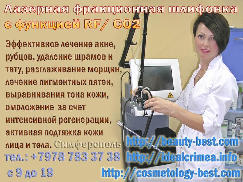 Снижение цен в зимний период косметологических процедур. Симферополь