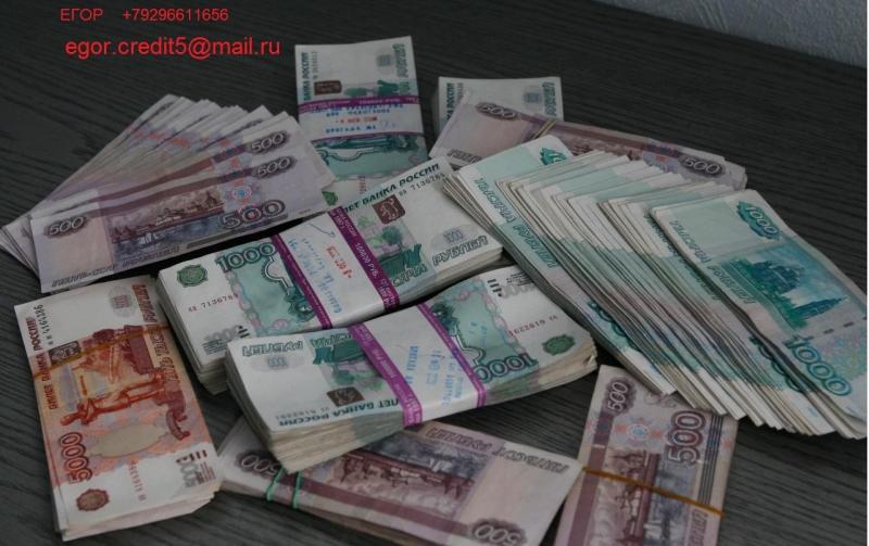 деньги с любой Ки, до 3 млн рублей.