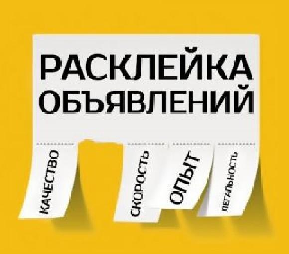 Расклейка объявлений в Новосибирске