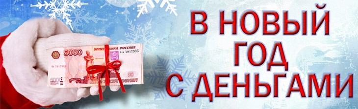 Кредит новогодний, для всех заемщиков с любой кредитной историей и просрочками