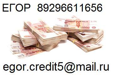 Помогаем без предоплаты и залога взять 3 млн рублей.
