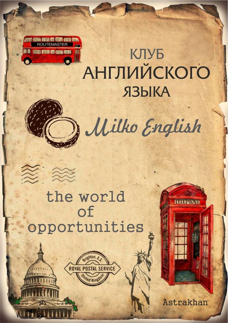 Веслый английский для детей и взрослых.
