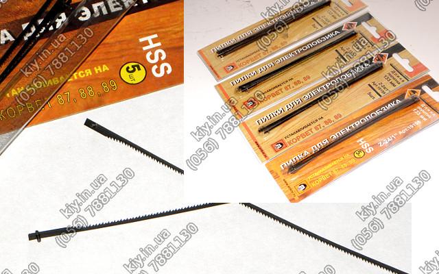 Продам пилочки для электролобзиков настольных Корвет