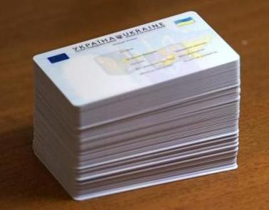 Паспорт  Украины - загранпаспорт