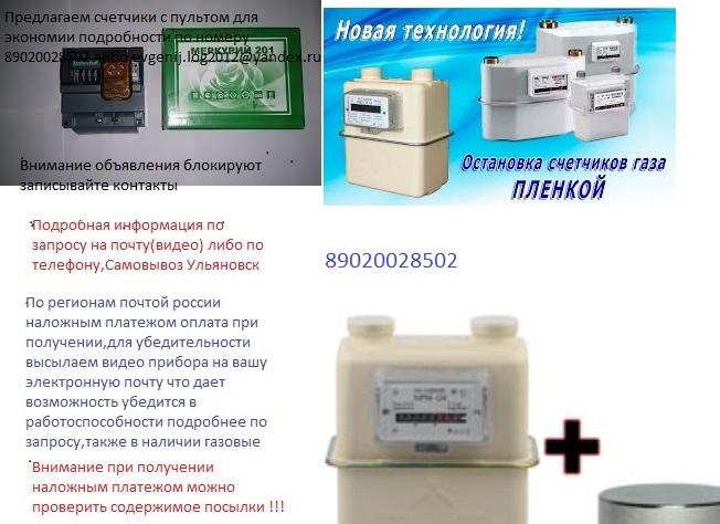 Электро и газовые счетчики с остановкой