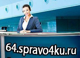 Медсправки в Саратове на 64.spravo4ku