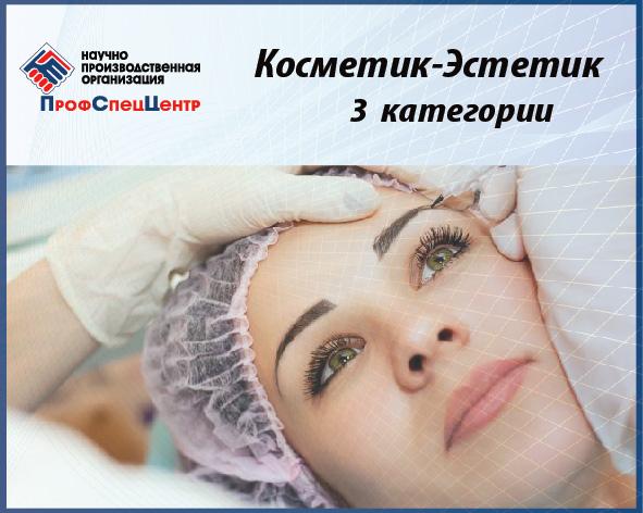 Обучение Косметолог-эстетист. Гос. свид-во