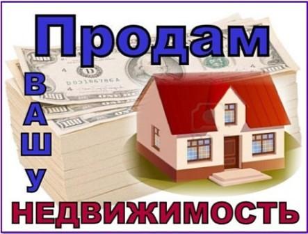 Помогу продать или купить любую недвижимость в Подольске.