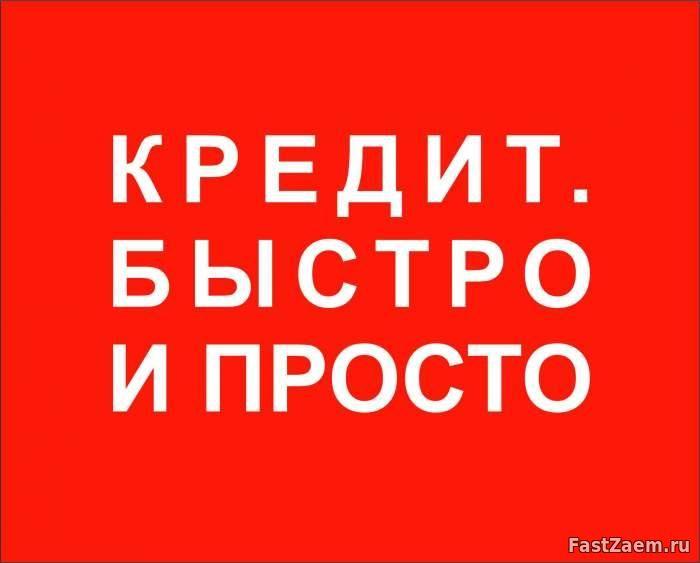 Прямая помощь от сотрудников банка, работаем с просрочками по всей России