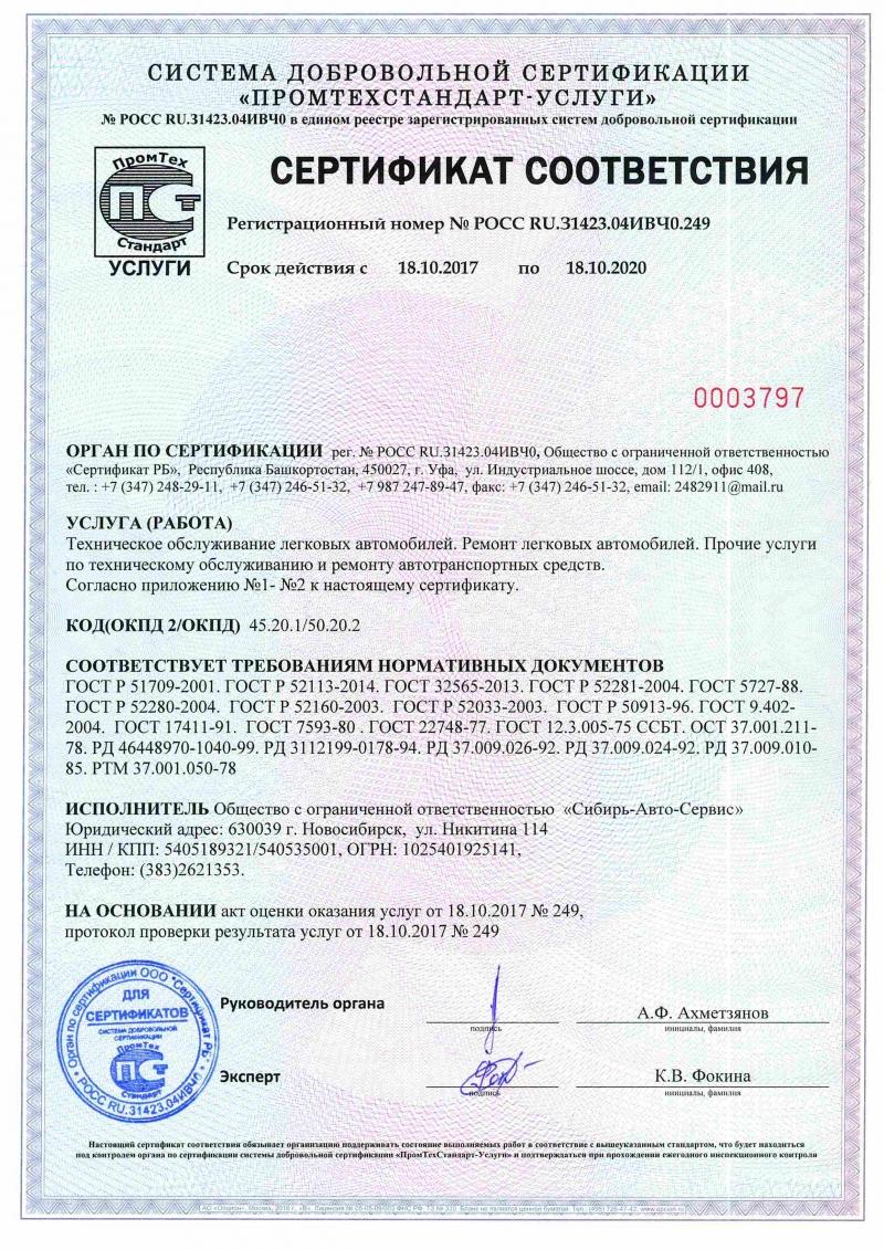 ООО ПромТехСтандарт сертификация исо