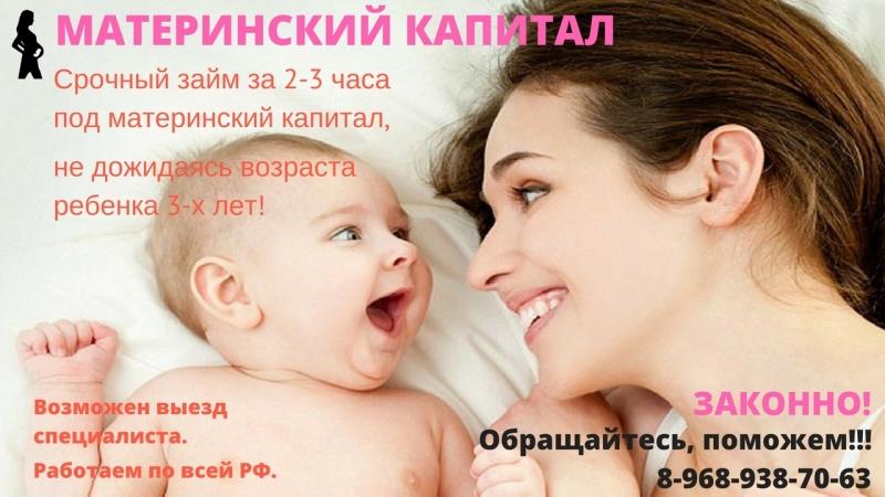 Деньги в день обращения срочноРаботаем по всей РФ