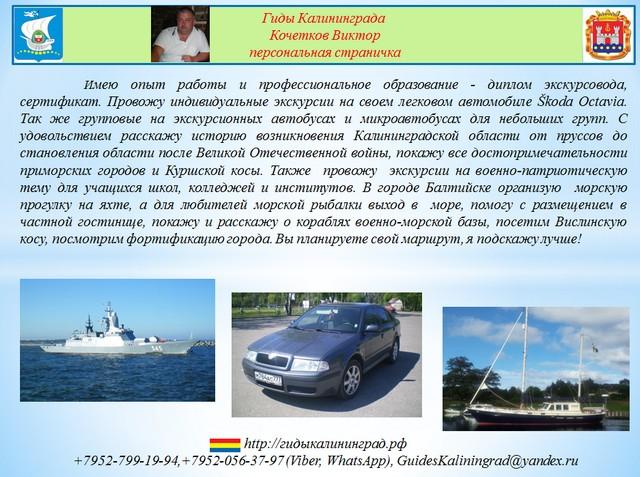Индивидуальные и групповые экскурсии в Калининграде и области, морская прогулка