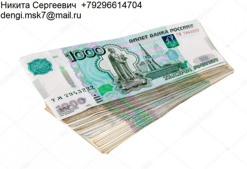 Гарантированно 3 млн рублей,без залога