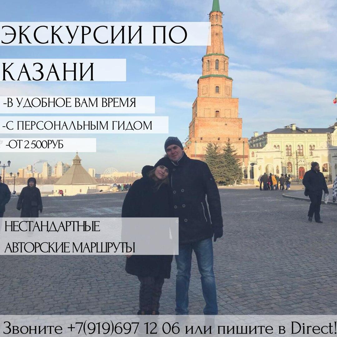 Авторские экскурсии в Казань