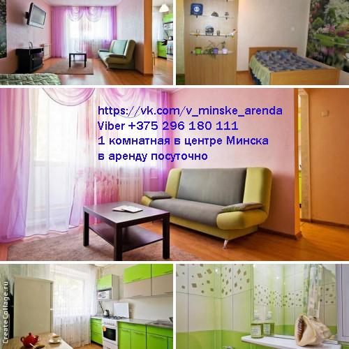 Верхний город, исторический центр Минска. 1 комнатная квартира с балконом