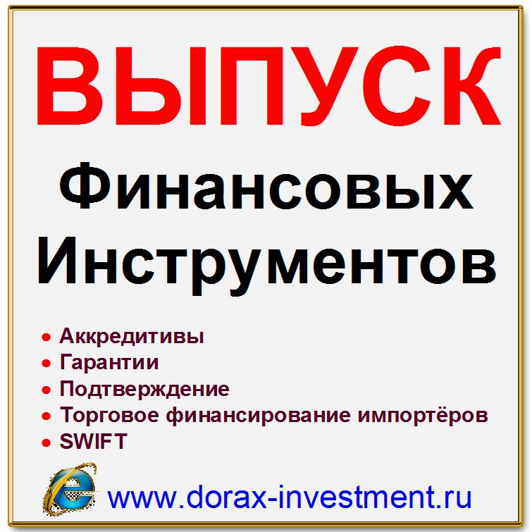 Выпуск финансовых инструментов. Торговое финансирование импортров. SWIFT.