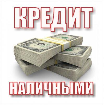 Кредит до 1,5 млн. рублей наличными Качественная и надежная помощь