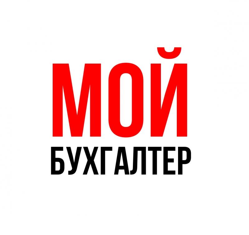 Бухгалтерские услуги в Одинцовском районе