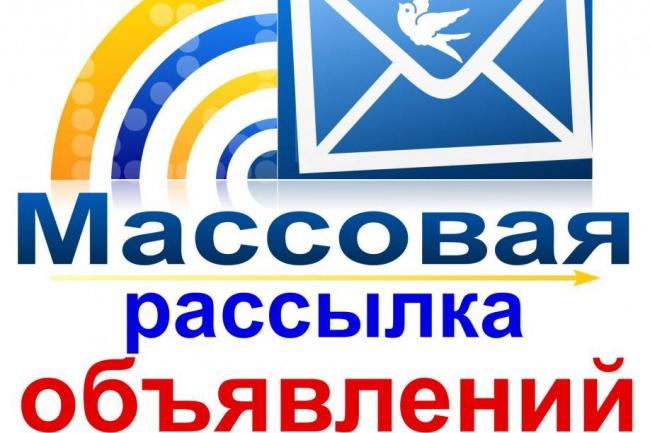 Разошлем вашу информацию  на множество досок объявлений России и стран СНГ за 1 сутки.
