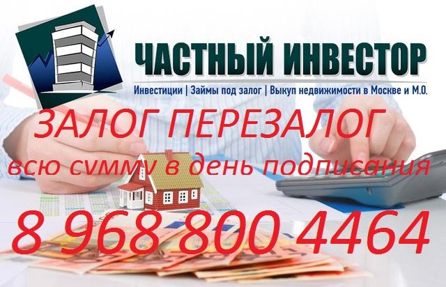 кредит под залог перезалог недвижимости срочно