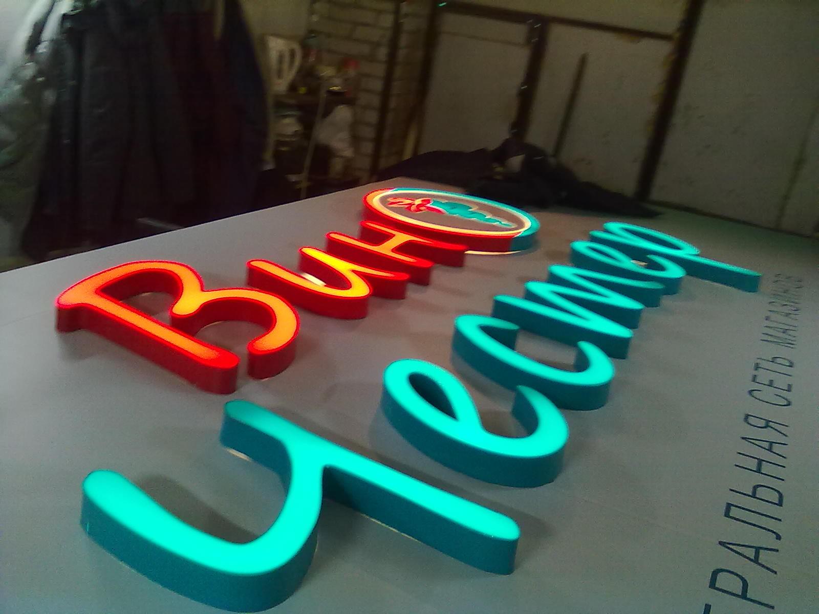 Вывески, световые объемные буквы, наружная реклама