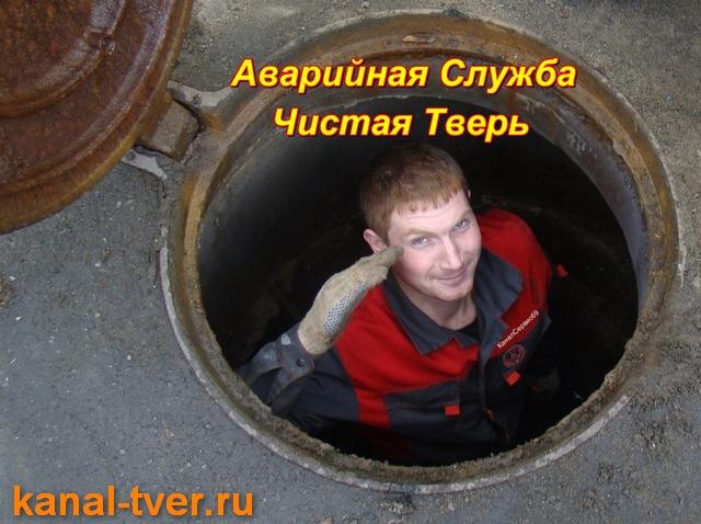 Прочистка канализации Тверь, устранение засоров в Твери -24 часа