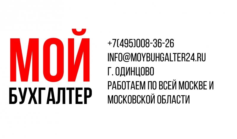 Бухгалтерская отчетность в Москве и Московской области 74950083626 Звоните