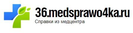 Медсправки в Воронеже на 36.medsprawo4ka