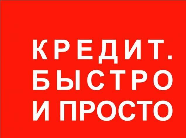 Кредиты и займы без предоплаты по всей РФ, реально и быстро