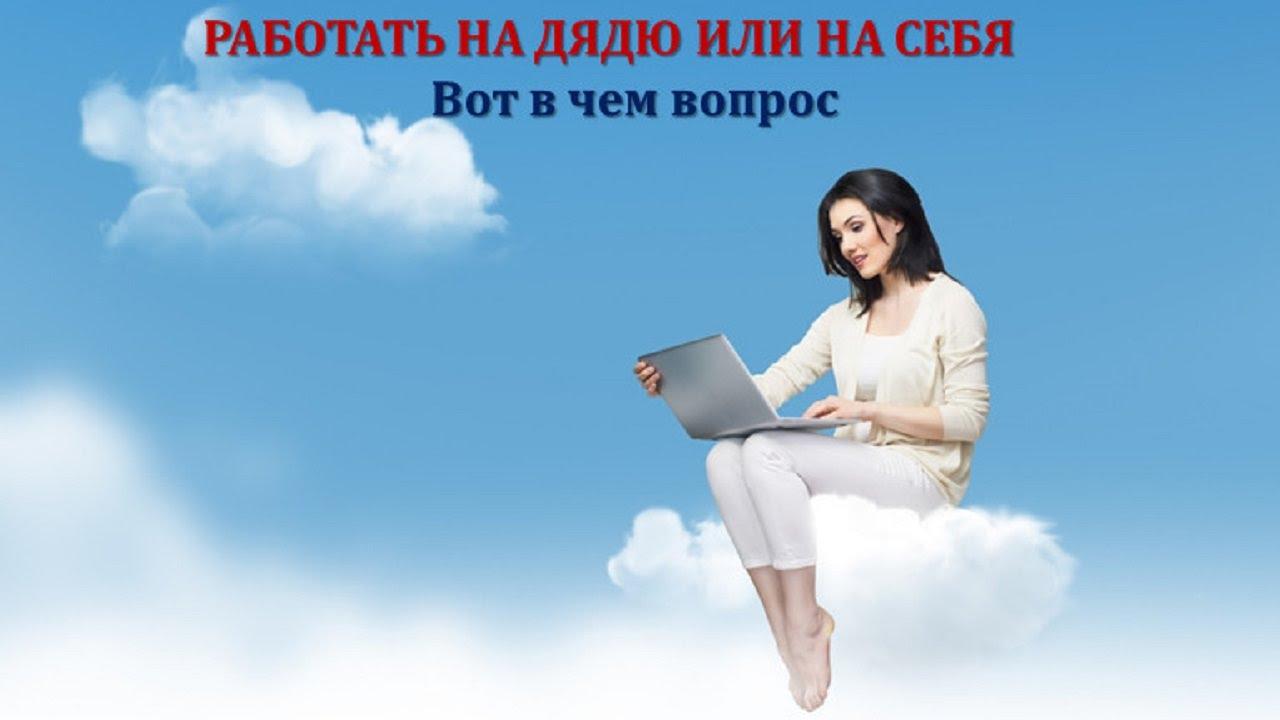 Работа на дому, в интернете