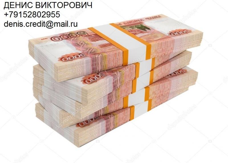 Оказываем помощь с любой ки,без предоплаты, до 3 млн рублей.