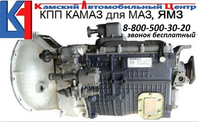 Коробка Кпп Камаз Урал для Маз, Доставка любой регион