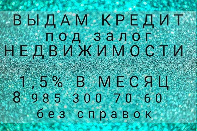 Выдам 3 000 000 рублей под 1.5 в месяц под залог квартиры
