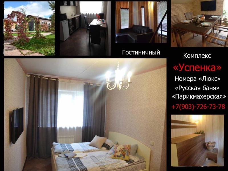 Гостиница, отель, сауна, баня Одинцово