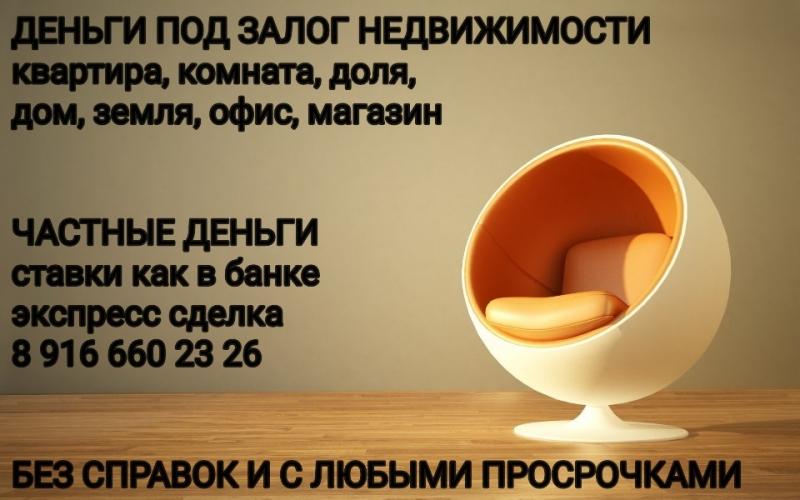 Заложите свою долю в квартире под 1.8 в месяц